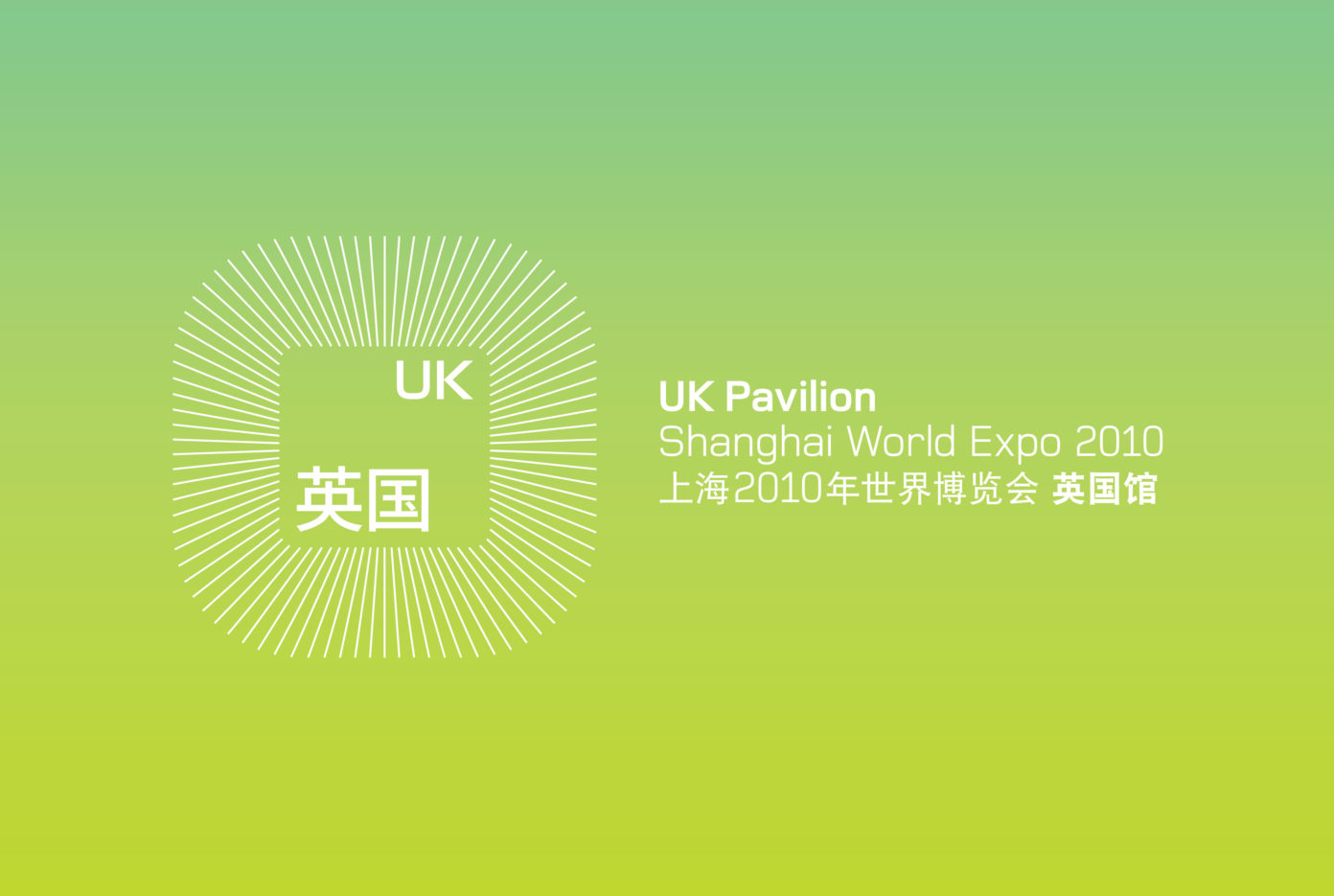 UK Pavillion Shanghai Expo 2010 Large-image 1 1400x940